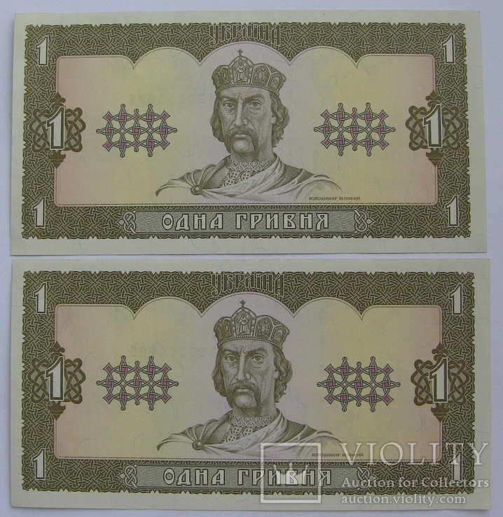 1 грн 1992 г. !! Две банкноты с одинаковыми номерами !!