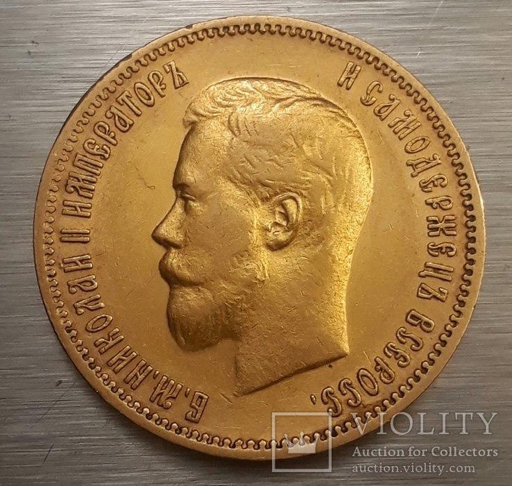 10 рублей 1900 ф.з