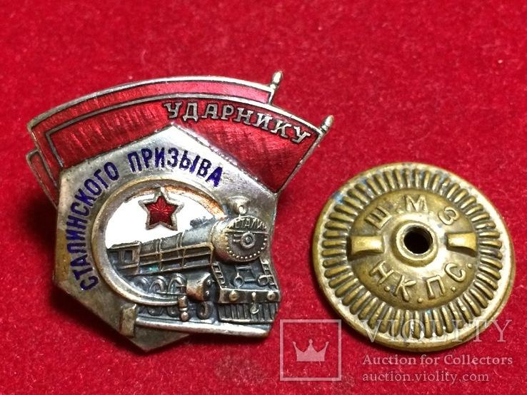 Знак ударник Сталинского Призыва СССР Ш.М.З. Н.К.П.С.
