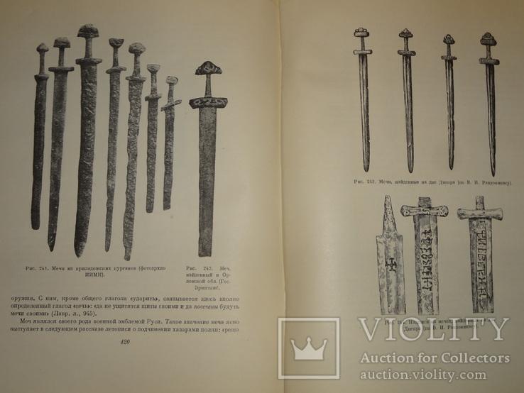 1948 Предметы Археология Киевской Руси