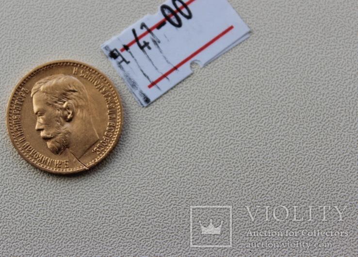 5 рублей 1898 № 41