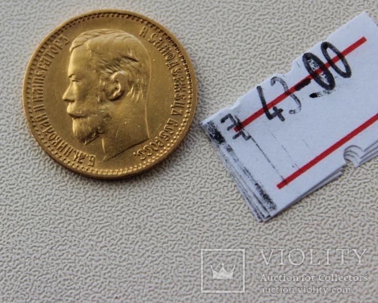 5 рублей 1898 №43