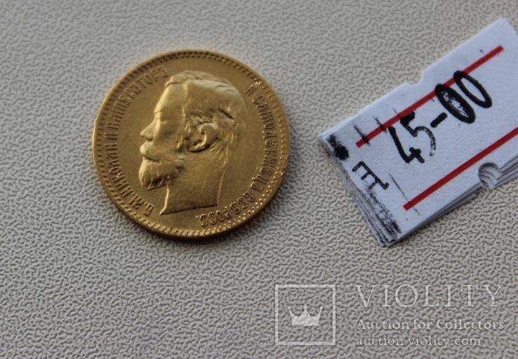5 рублей 1900 №45