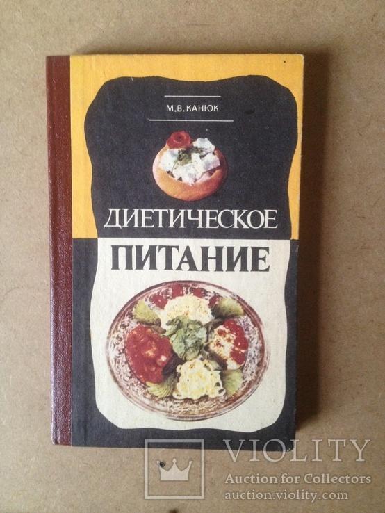 М.В.Канюк-Диетическое Питание(1980г.), фото №2