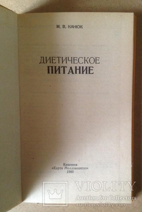 М.В.Канюк-Диетическое Питание(1980г.), фото №3