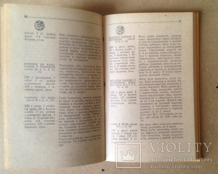 М.В.Канюк-Диетическое Питание(1980г.), фото №5