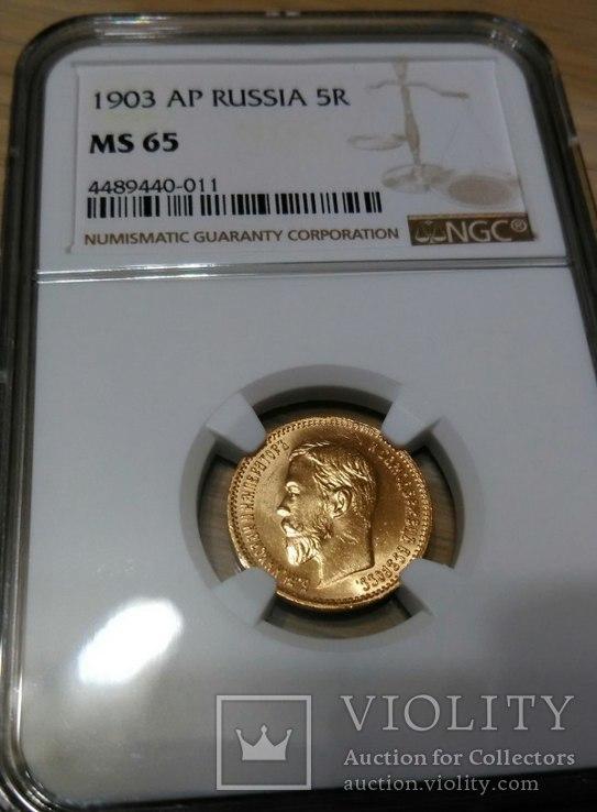 5 рублей 1903 год, NGC MS65