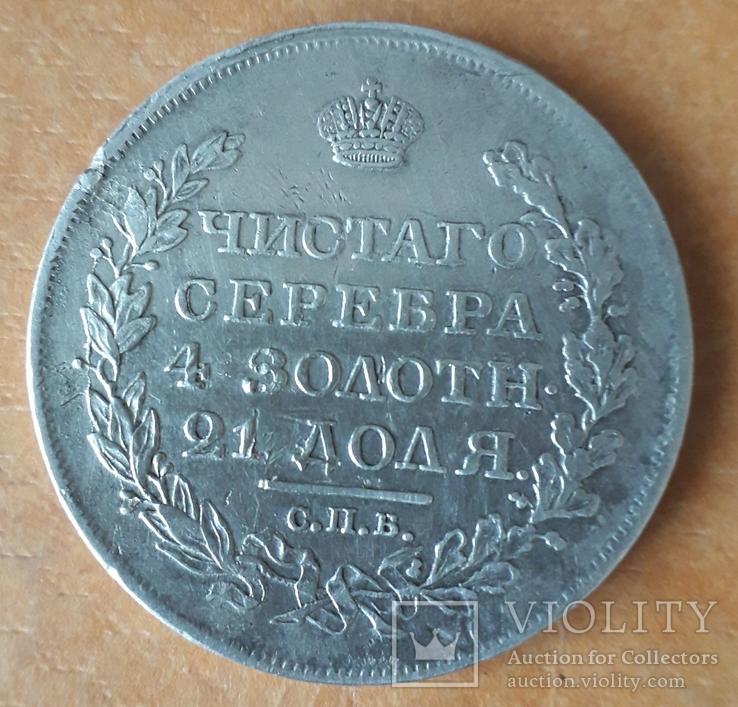 Рубль 1818 рік.Росія.