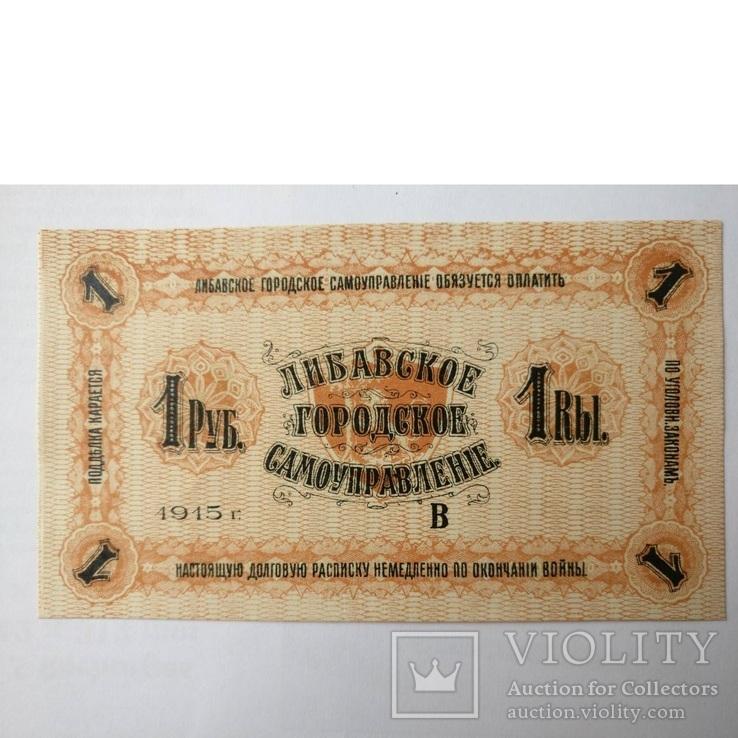 Либава (Лиепая) 1 рубль 1915 unc