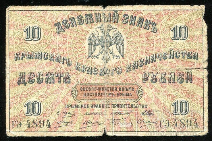 Крым 10 рублей 1918 года