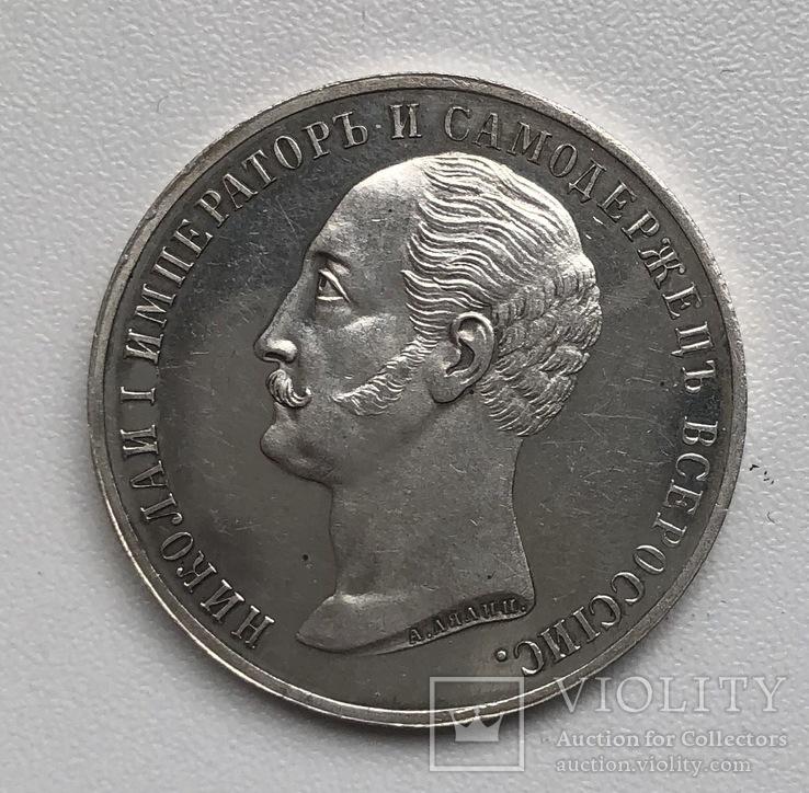 Рубль 1859 года Конь