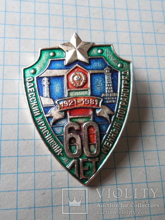 Знак 60 лет Одесский краснознаменный погранотряд, фото №2