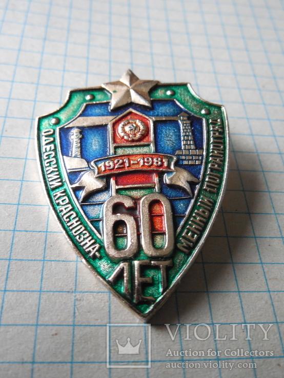 Знак 60 лет Одесский краснознаменный погранотряд, фото №3
