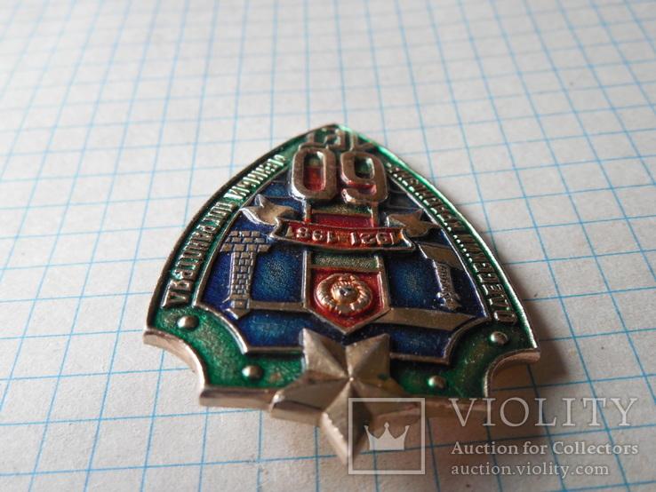 Знак 60 лет Одесский краснознаменный погранотряд, фото №5