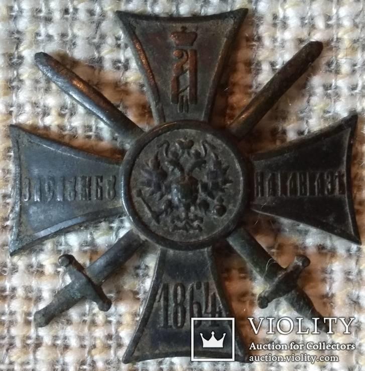 Крест За службу на Кавказе 1864