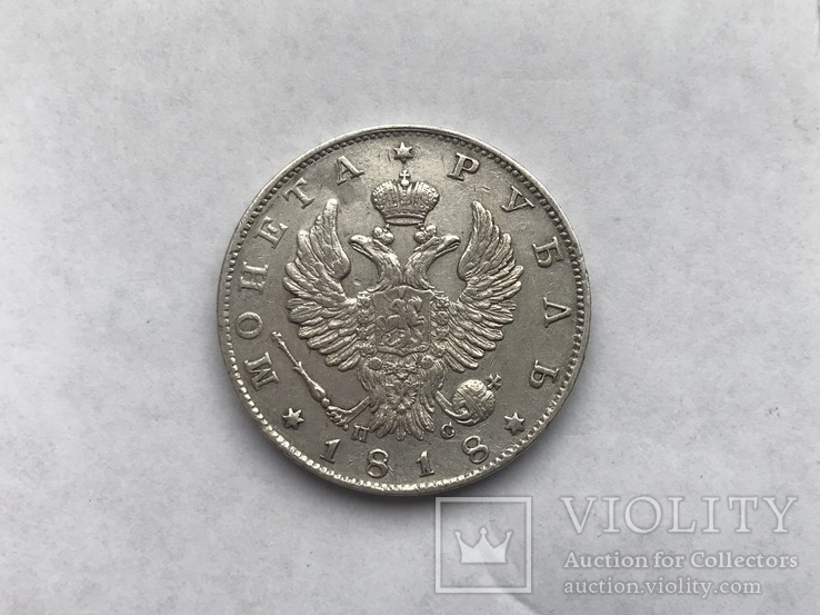 Рубль 1818 года ПС