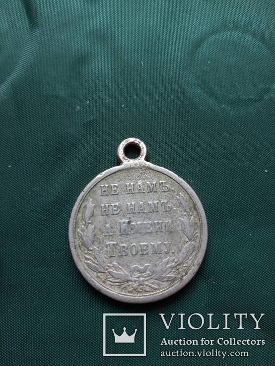 Медаль «В память Русско-турецкой войны», серебро (серебро)