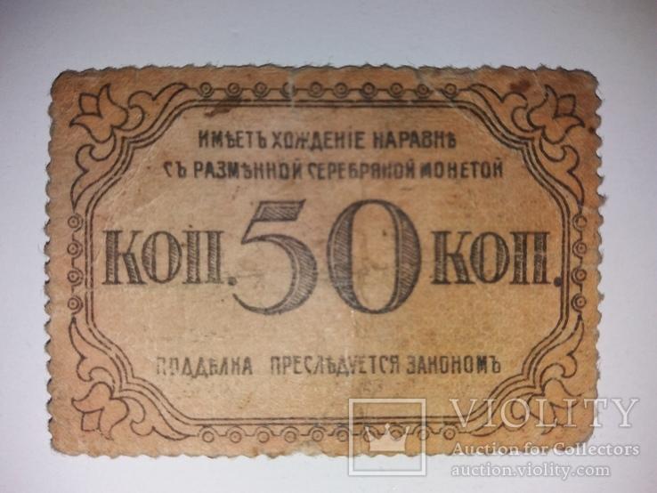 50 коп. Бакинская городская управа