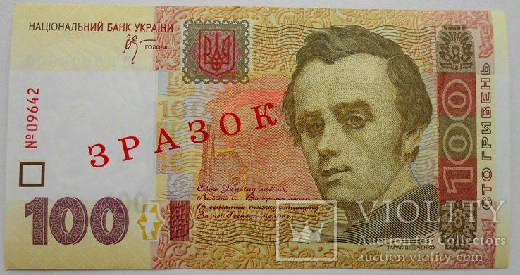 Зразок Образец 100 гривен 2005 года
