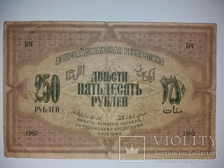 250 рублей 1919 року