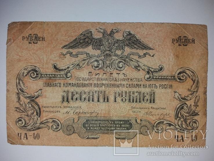 10 рублей 1919 года юг росии