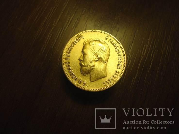 10 рублей 1903 года.