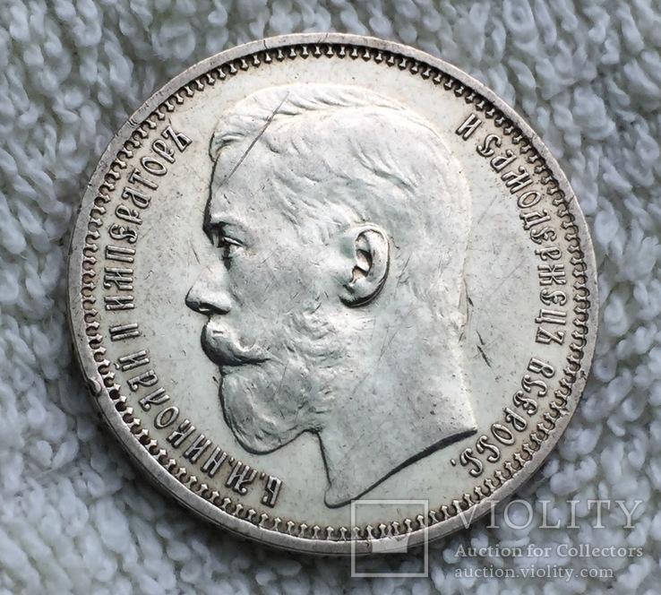 1 рубль 1915 года (ВС) Серебро