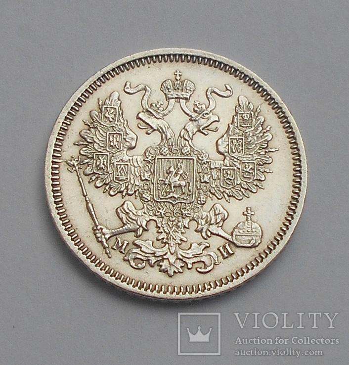 20 копеек 1862 МИ - UNC