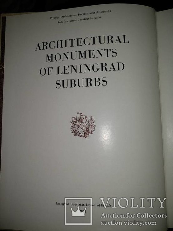 1985 год Памятники архитектуры пригородов ленинграда, фото №6