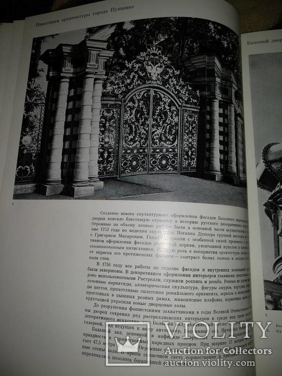1985 год Памятники архитектуры пригородов ленинграда, фото №8
