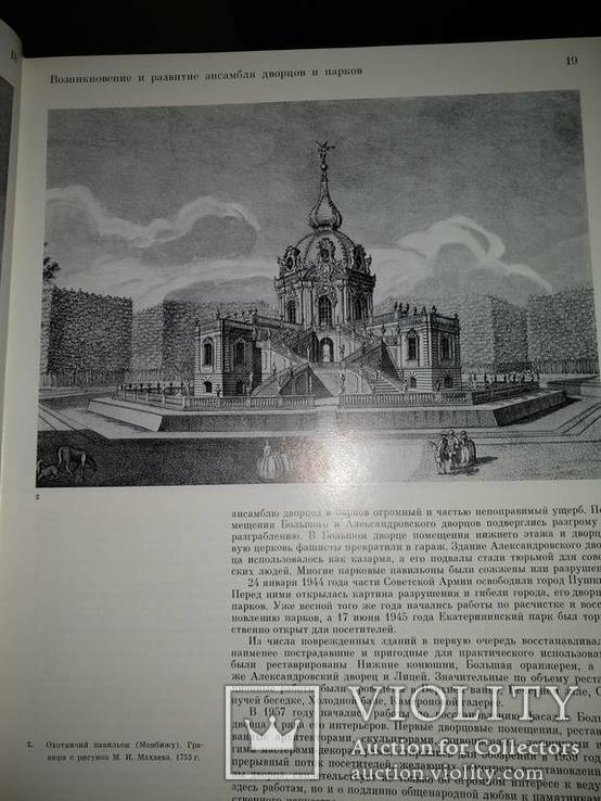 1985 год Памятники архитектуры пригородов ленинграда, фото №13