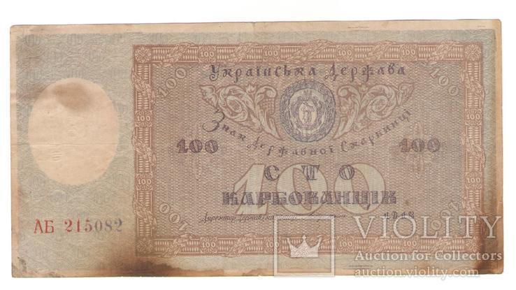 100 карбованців 1918