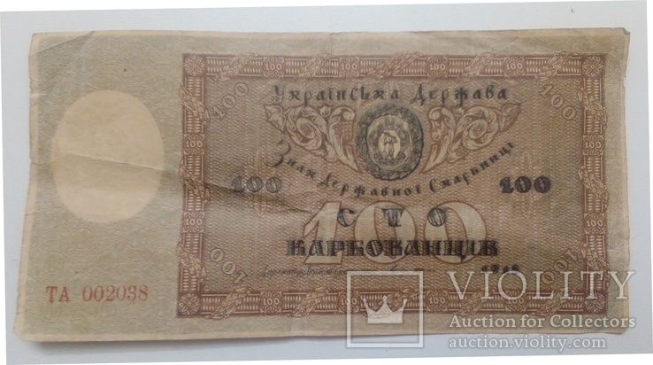 100 карбованців  УНР 1918 р. серия TА