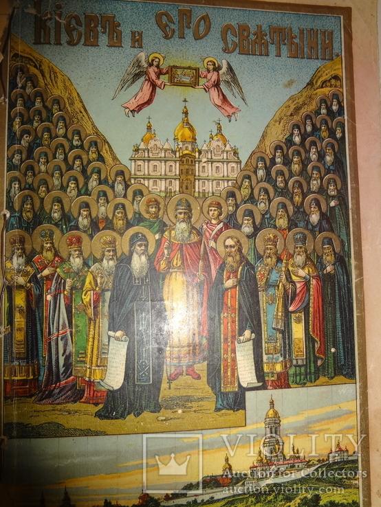 1902 Киев и его святыни с иллюстрациями и планами