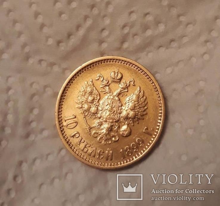 10 рублей 1899 года (А Г)