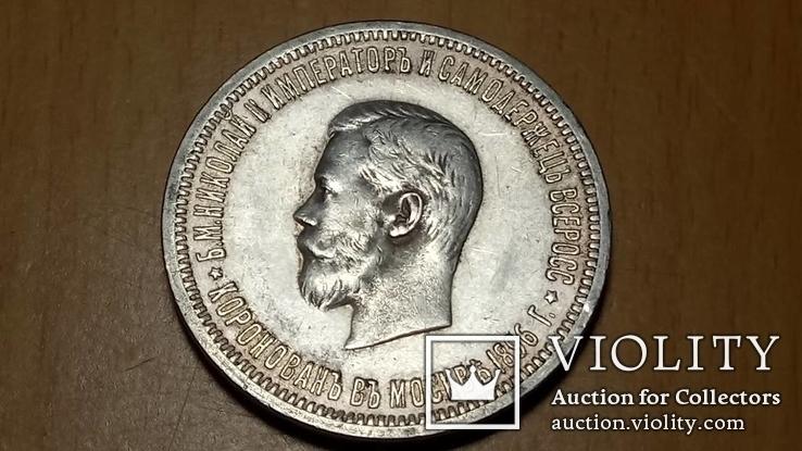 Рубль 1896 г Коронация Николая 2