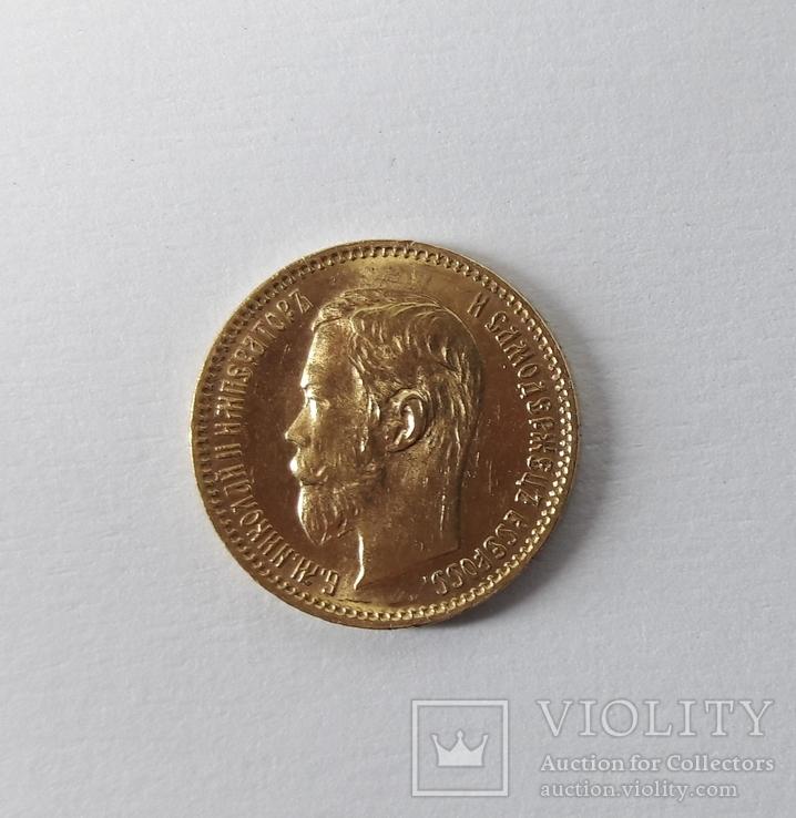 5 рублей 1902г. АР
