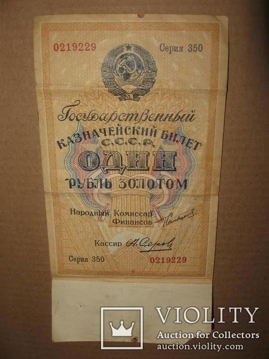 Один рубль золотом 1924г