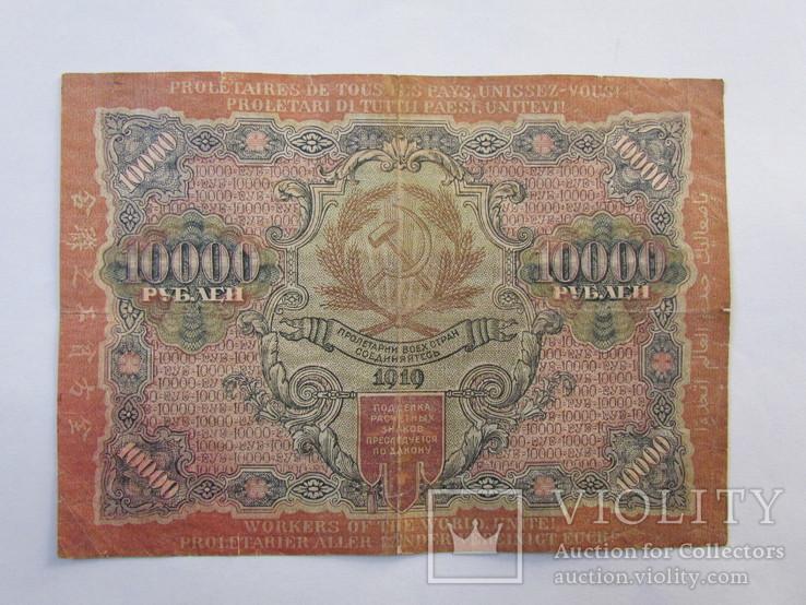 10 000рублей 1919год