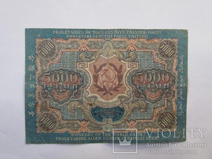 5000 рублей 1919год