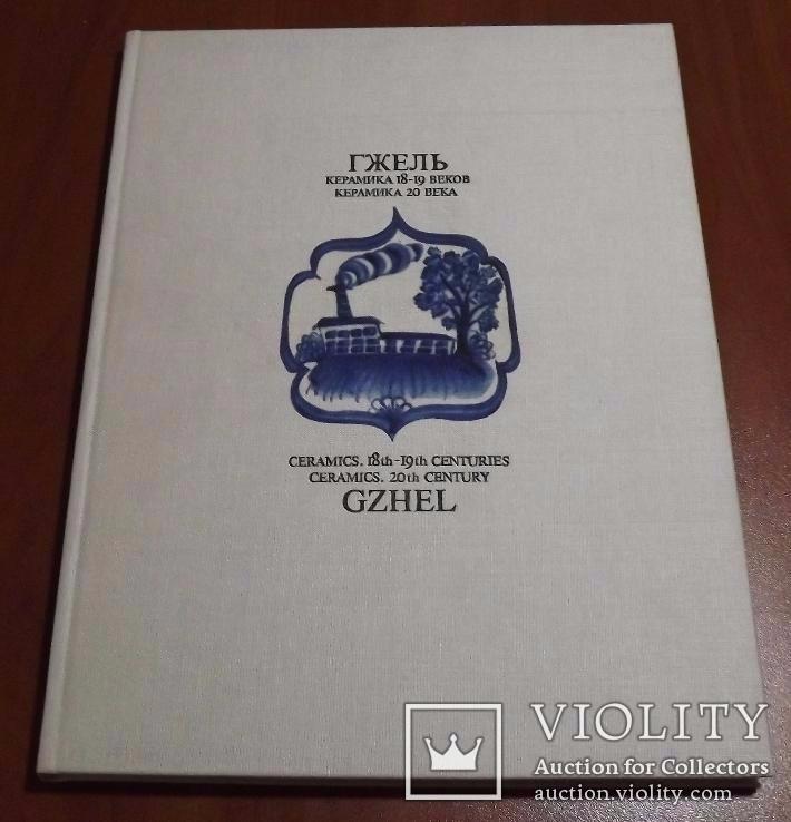 Гжель. керамика 18-19 веков. керамика 20 века. книга на двух языках