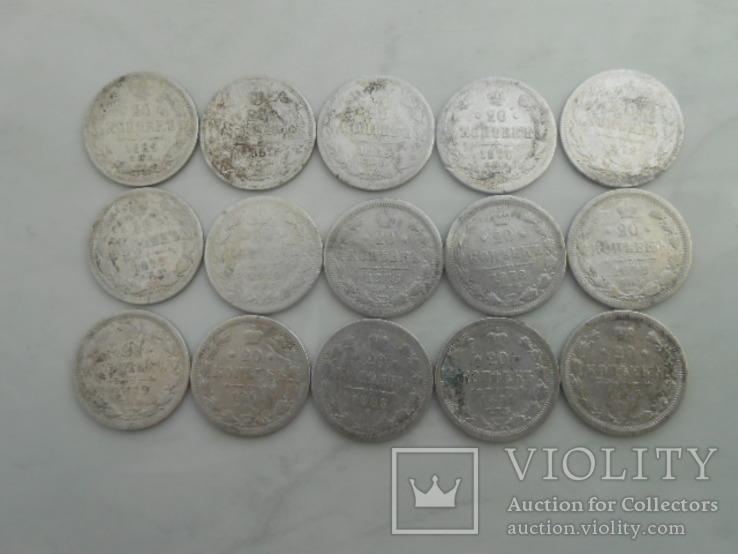 20 коп 15 монет