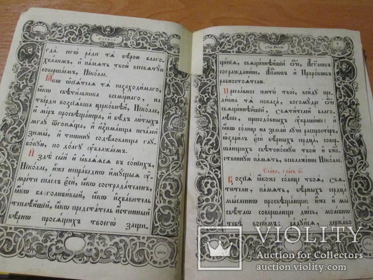 Служба Николаю Чудотворцу. 1881 год ., фото №10