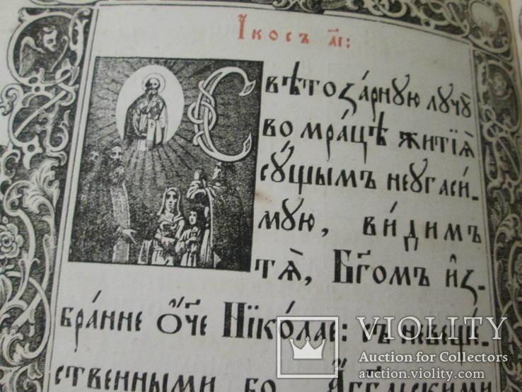 Служба Николаю Чудотворцу. 1881 год ., фото №12