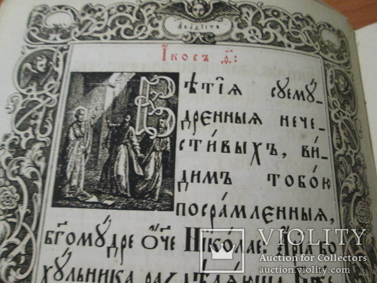 Служба Николаю Чудотворцу. 1881 год ., фото №13