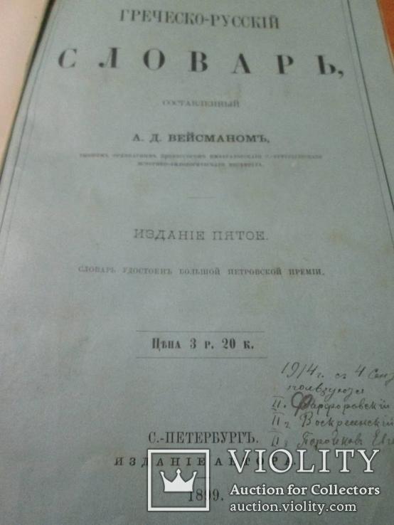 Греческо- русский словарь. 1899 год., фото №8