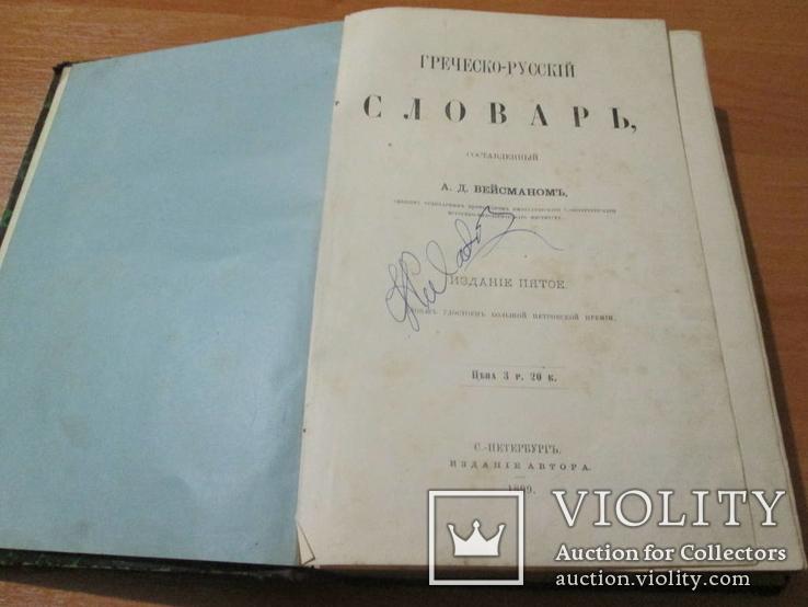 Греческо- русский словарь. 1899 год., фото №9