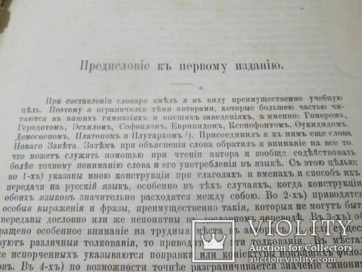 Греческо- русский словарь. 1899 год., фото №10