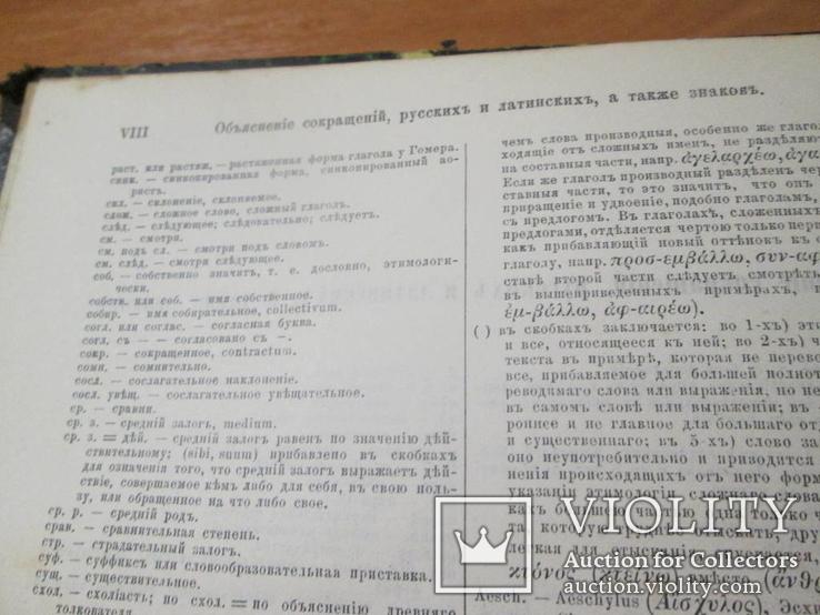 Греческо- русский словарь. 1899 год., фото №11