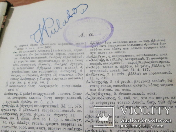 Греческо- русский словарь. 1899 год., фото №12